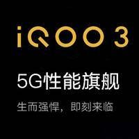 【新品首发】vivo iQOO 3 5G版智能手机