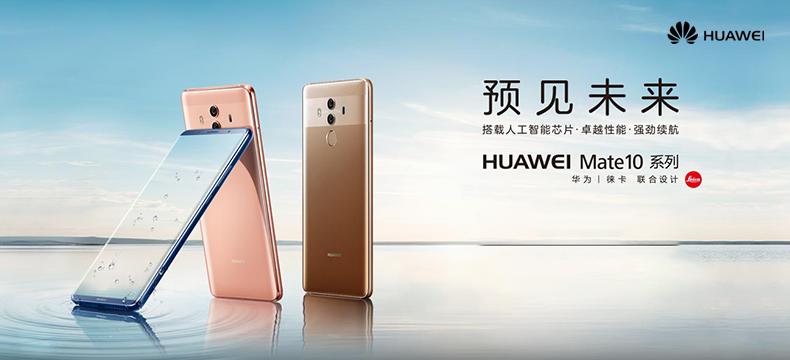 商务旗舰 HUAWEI Mate 10 Pro