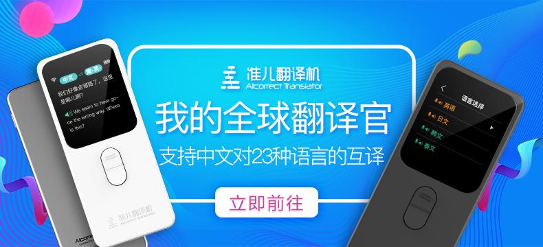 准儿 PE01 翻译机(视频众测招募中)