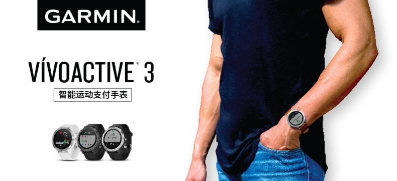 【免费申请】Garmin vívoactive 3 GPS智能运动支付手表(颜色型号随机)