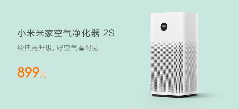 【免费申请】小米米家空气净化器2s