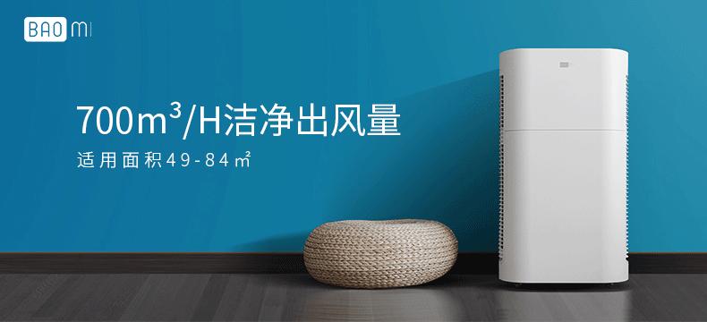【免费申请】BAOMI/豹米 GENERATION 3 空气净化器