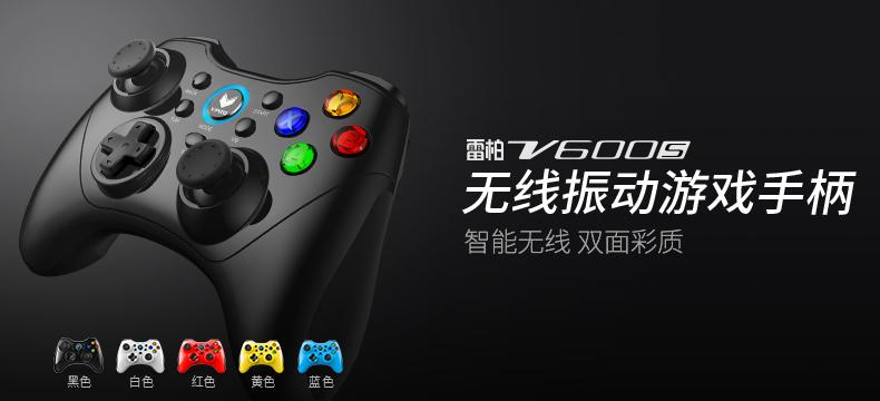【轻众测】雷柏 V600S 无线振动游戏手柄