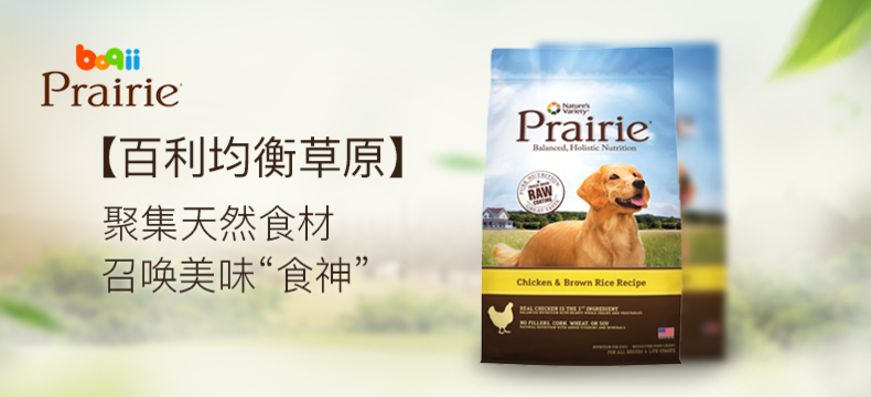 【免费申请】Prairie百利均衡草原系列鸡肉糙米全犬粮27LB