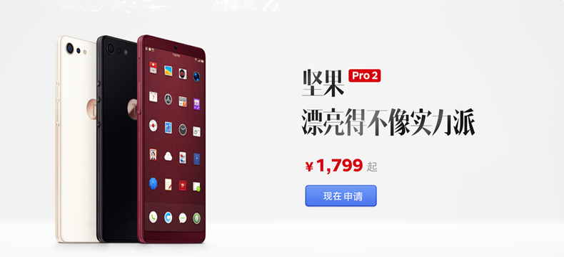 【免费申请】锤子 坚果 Pro 2 智能手机