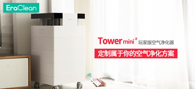 【免费申请】EraClean Tower mini2玩家版空气净化器