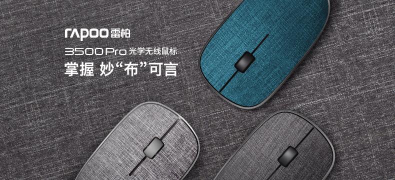 【黑五专题】雷柏 3500PRO 布艺无线鼠标