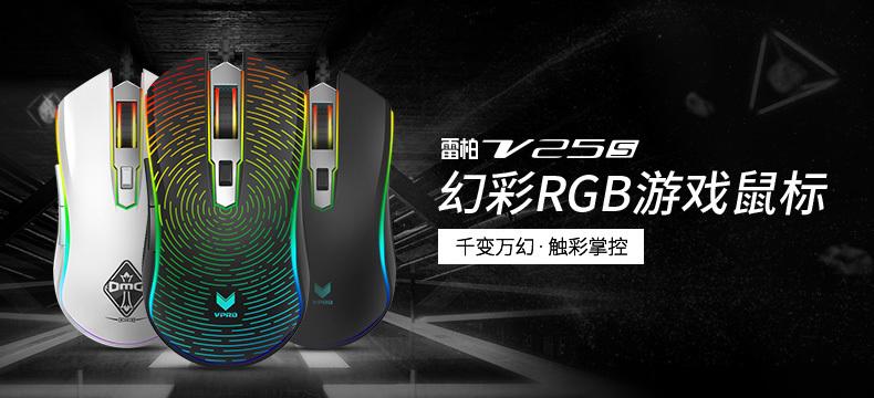 【黑五专题】雷柏 V25S 幻彩RGB游戏鼠标