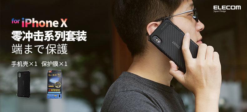 【黑五专题】ELECOM宜丽客 iPhone X零冲击保护壳&保护膜 套装