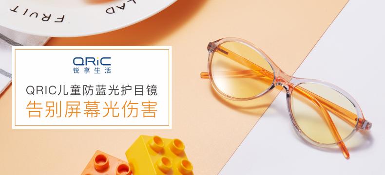 【黑五专题】QRIC锐享生活  EOP E45护目镜(版本随机)