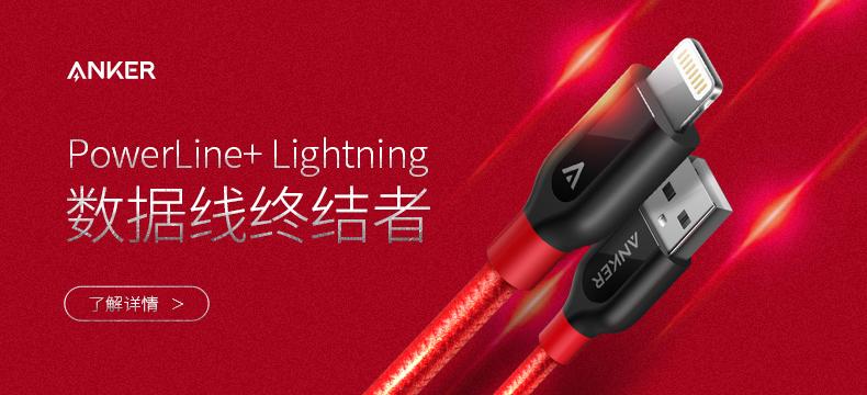 【黑五专题】Anker 安克 A8121691  PowerLine+ 苹果数据线