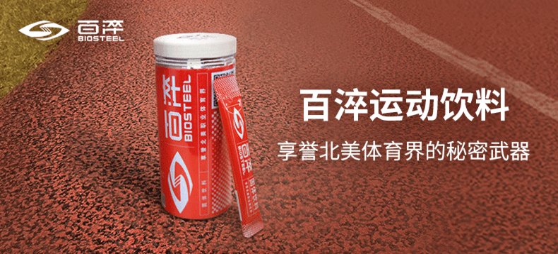 【轻众测】百淬固体运动饮料10支装×两罐