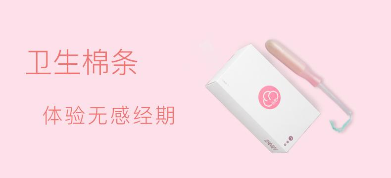 【轻众测】棉册CottonMate 混合装 卫生棉条16支装