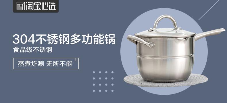 【轻众测】淘宝心选 304不锈钢多功能锅