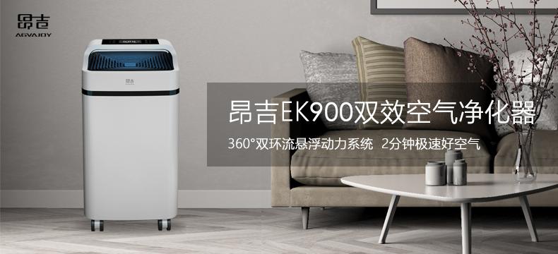 AGVAJOY 昂吉 EK900 双效空气净化器