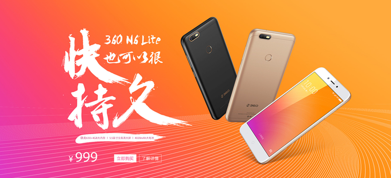360 N6&N6 Lite 智能手机