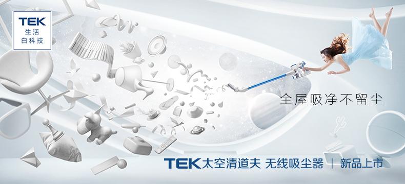 TEK太空清道夫 无线手持吸尘器