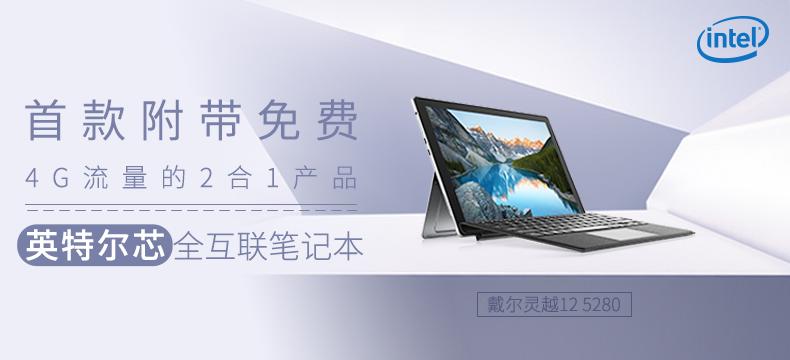 【达人专享】搭载英特尔酷睿处理器的全互联二合一笔记本电脑