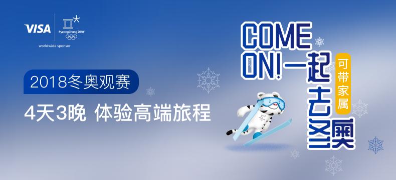 2018年平昌冬季奥运会Visa之行1份(2人出行)四天三晚 淘金V计划专享