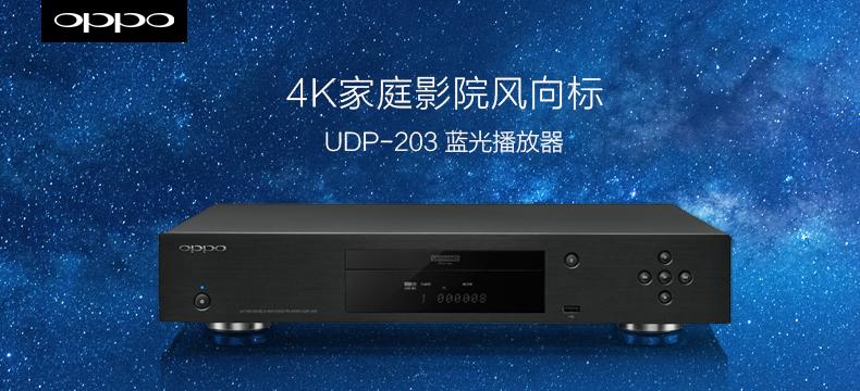 OPPO UDP-203 4K UHD蓝光播放器