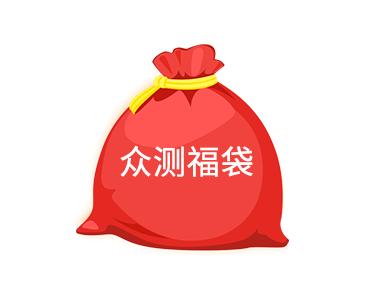 【年终回馈】众测跨年福袋(随机抽取)