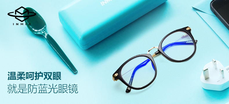 【轻众测】INMIX音米 防蓝光眼镜