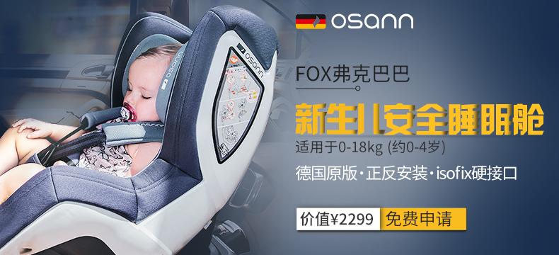 德国osann欧颂 FOX弗克巴巴 新生儿安全座椅(0-4岁)