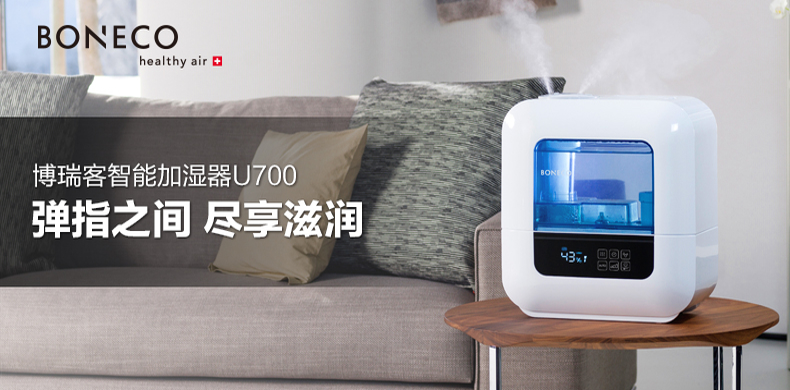 BONECO 博瑞客 超声波加湿器 U700