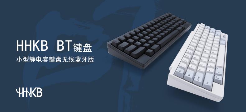 PFU HHKB BT蓝牙版 静电容键盘