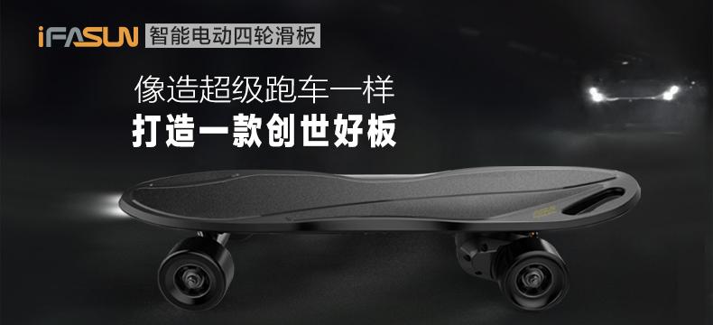 iFASUN智能电动四轮金刚滑板车