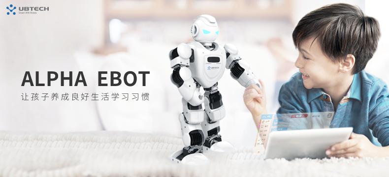 优必选Alpha Ebot 机器人