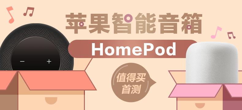 【美国同步】Apple 苹果 HomePod 智能音箱