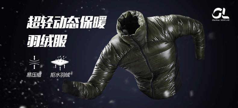 GEARLAB燃烧装备实验室 超轻动态保暖羽绒服