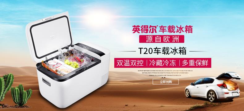 indelb英得尔 T20 双温双控智能车载冰箱
