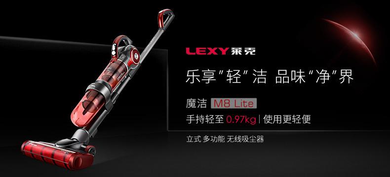 莱克魔洁M8 Lite立式多功能大吸力无线宠物吸尘器