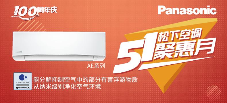 松下nanoeX智能WiFi旗舰壁挂式空调AE13KM1