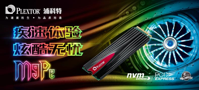 浦科特 PLEXTOR M9PeG 512GB M.2 NVMe固态硬盘