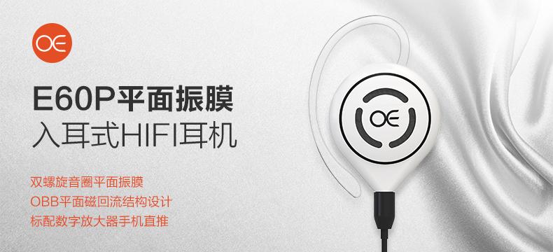 OE E60P 平面振膜入耳式耳机