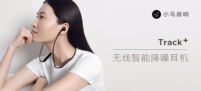 Libratone小鸟音响Track+ 无线智能降噪耳机