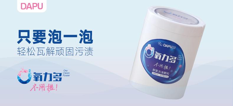 【轻众测】大朴 氧力多 鲜氧洗涤颗粒