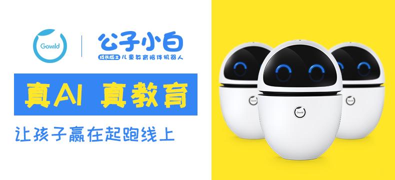 Gowild狗尾草 公子小白成长版2 儿童智能教育机器人