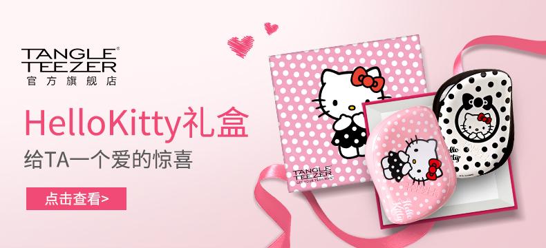 【轻众测】Tangle Teezer便携款美发梳hello kitty礼盒