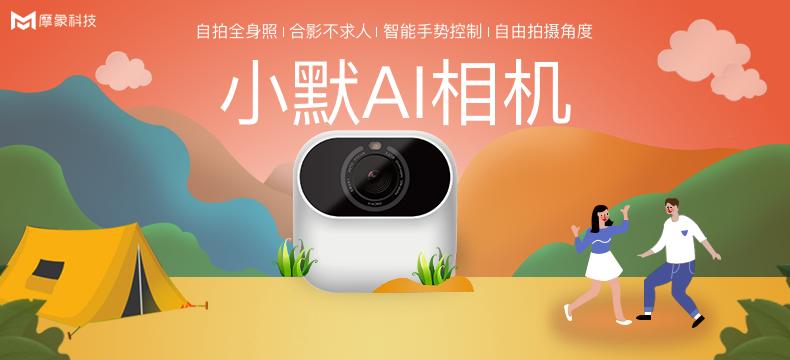 【轻众测】小默AI相机 CG010 白色