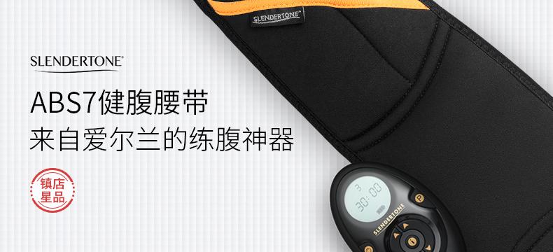 slendertone Abs7 Unisex腹部肌肉锻炼腰带