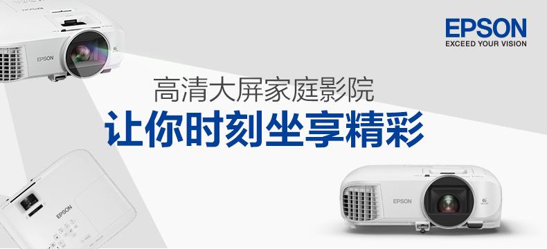 爱普生 EPSON CH-TW5600 家庭影院投影方案
