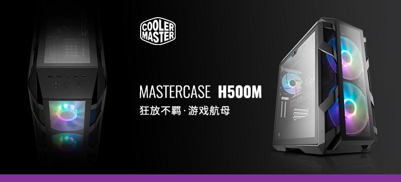 酷冷至尊 H500M ARGB游戏机箱