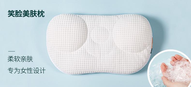 菠萝斑马 笑脸美肤枕 日本设计可调节人体工学枕