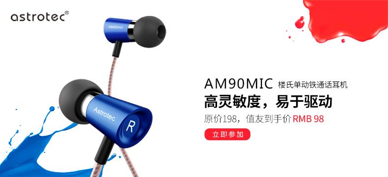 【5折购买】Astrotec 阿思翠 AM90mic 楼氏动铁单元耳机