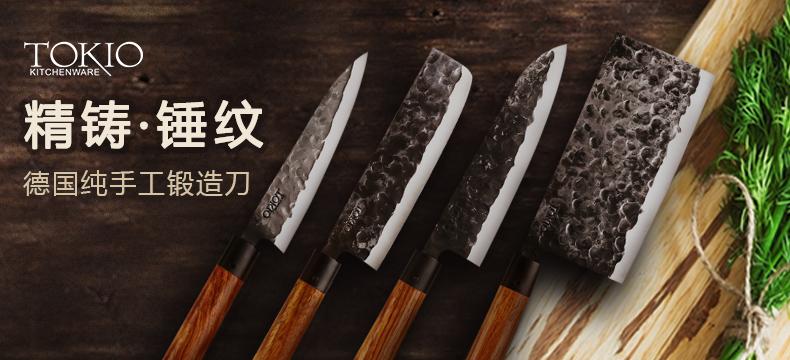 【轻众测】TOKIO手工锻造刀四件套