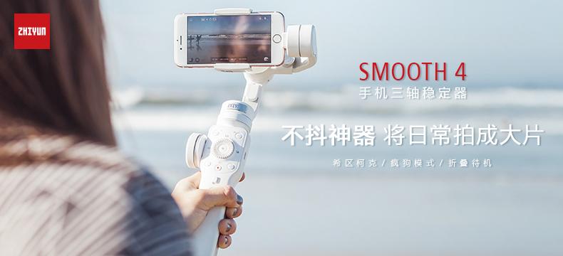 ZHIYUN SMOOTH 4 稳定器(颜色随机)